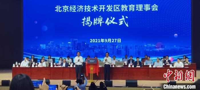 北京亦庄5年投入50亿元建学校