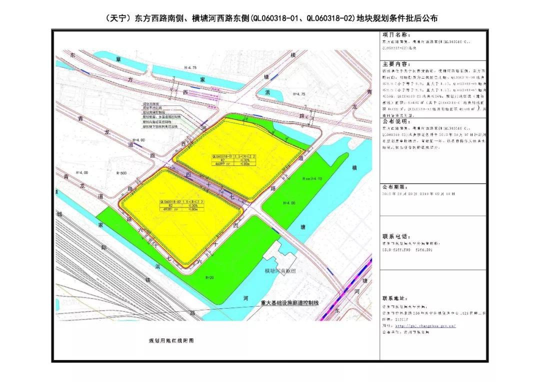 凤凰公园东侧/东风2#3#地块 天宁区又2宗居住用地规划获批
