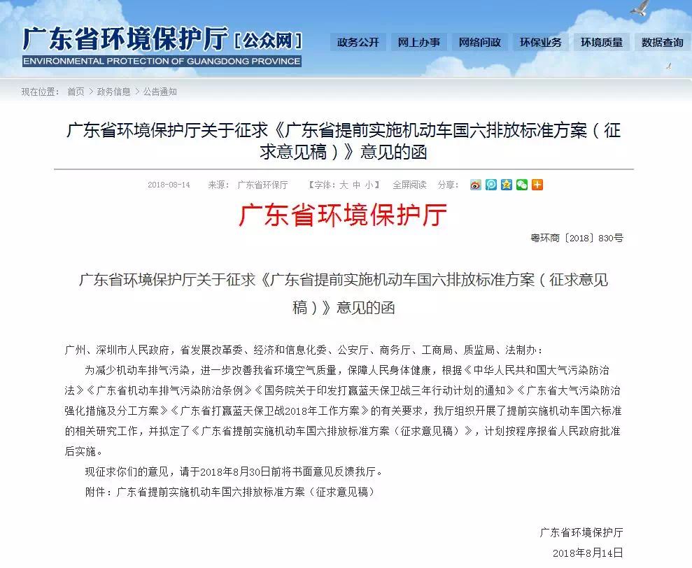 国六来了!深圳下月执行新标准!东莞什么时候试行呢?