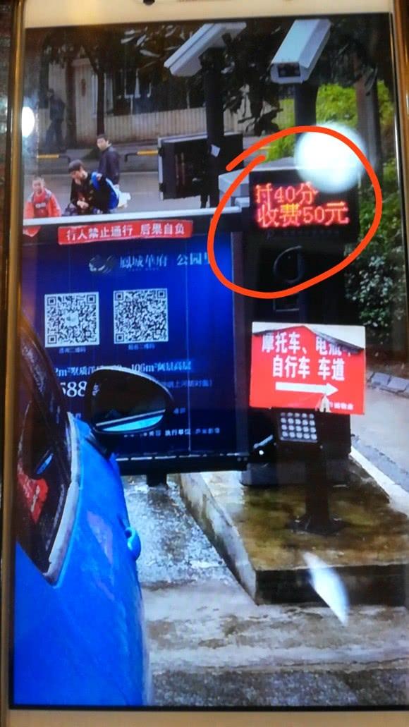重庆一小区停车40分钟收费50元 合理吗?