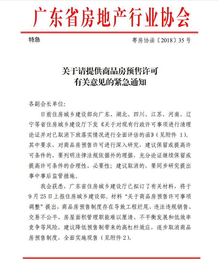廣東省醞釀取消商品房預售制度 多名地產專家紛紛表態