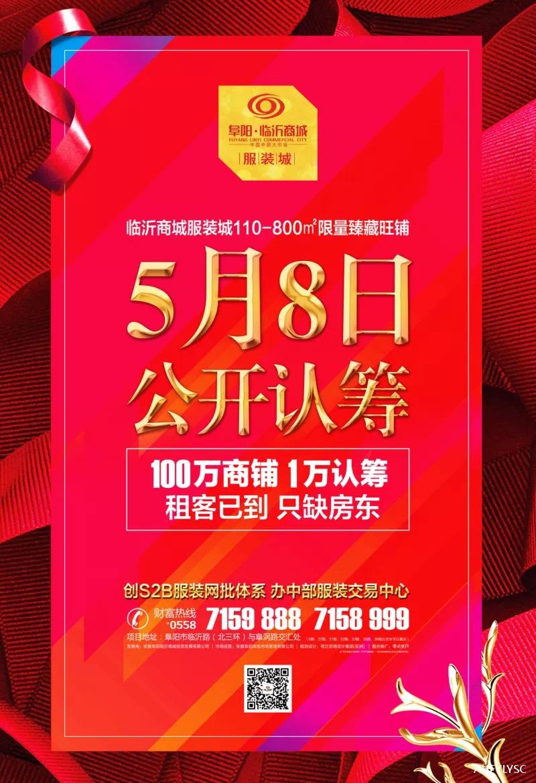 【阜阳临沂商城服装城】限量旺铺 公开认筹