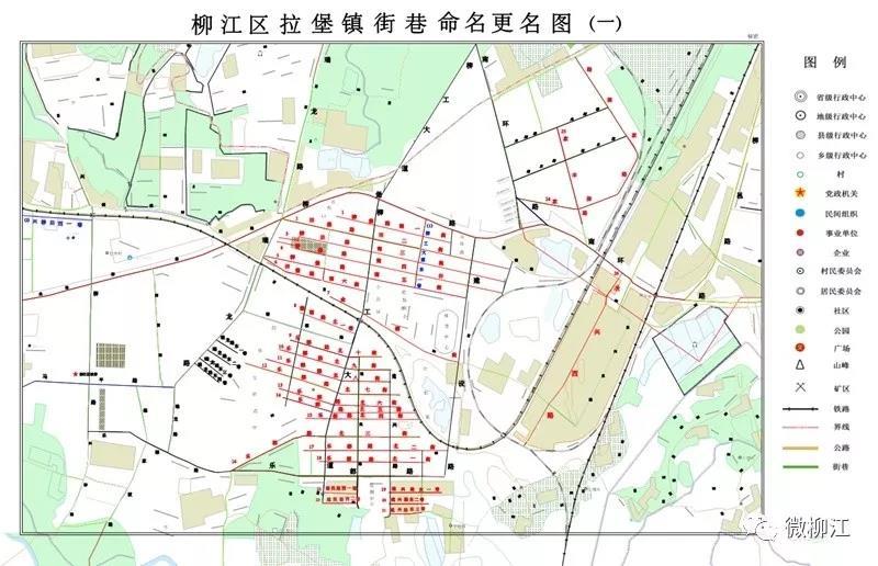 柳江区对8条道路命名、83个路名更名,你家街道名变了吗?