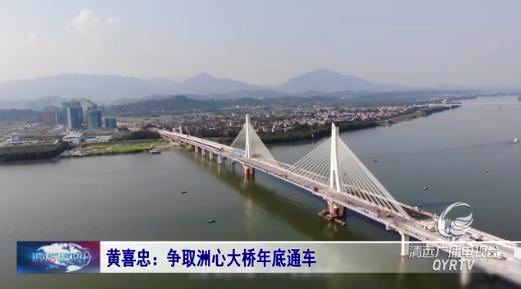 黄喜忠:优化完善一江两岸的交通规划 促进一江两岸发展
