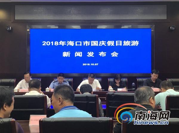 """國慶長假海口旅游""""人財兩旺"""" 旅游收入逾10億元"""