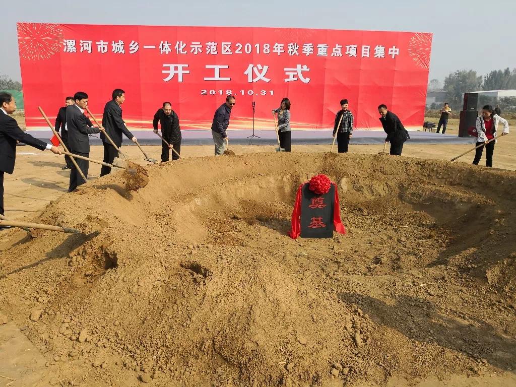 【漯河】总投资167.7亿,漯河一大批项目集中开工!