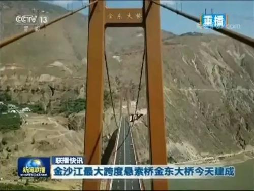 云南东川金东大桥通车 系金沙江上跨度最大的悬索桥