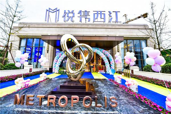 新城瑞升·悦隽西江营销中心惊艳亮相,全城瞩目