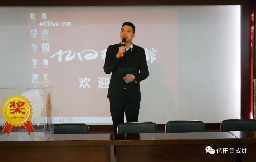 【燃爆四月】亿田集成灶浙江总部厂购会圆满成功!