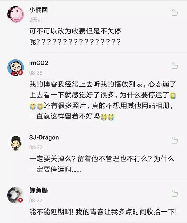 新湖南大厦:网易博客宣布关停 再见了博客时代