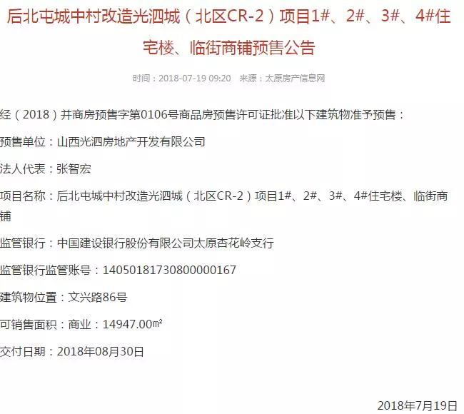 太原7、8月喜获预售证项目大全,想买房的可以参考!