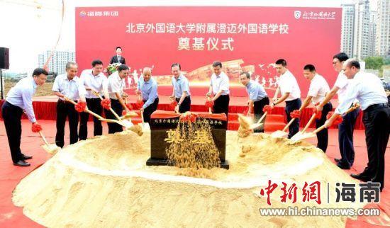 北京外国语大学附属澄迈外国语学校正式落户
