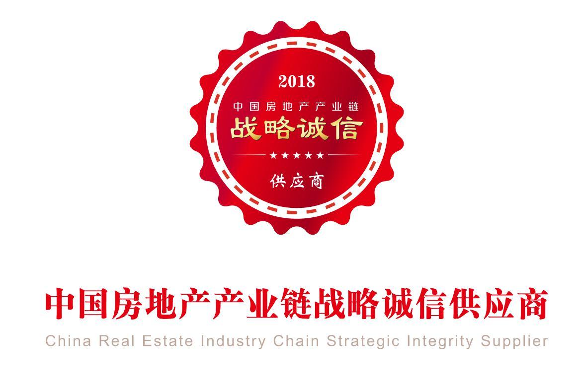 房地产产业链战略诚信供应商即将揭晓 行业最具公信力的研究报告