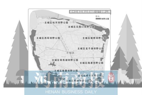 郑州还要建43个郊野公园 其中10个紧挨主城区