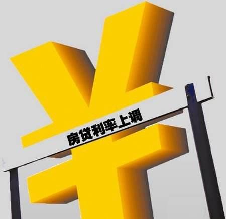 杭城首套房贷利率上浮 100万贷30年多还16.5万