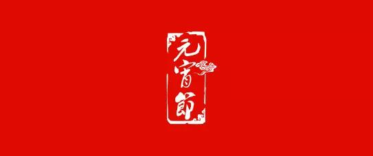 """昱景东方迎元宵!多重""""壕""""礼免费送!"""