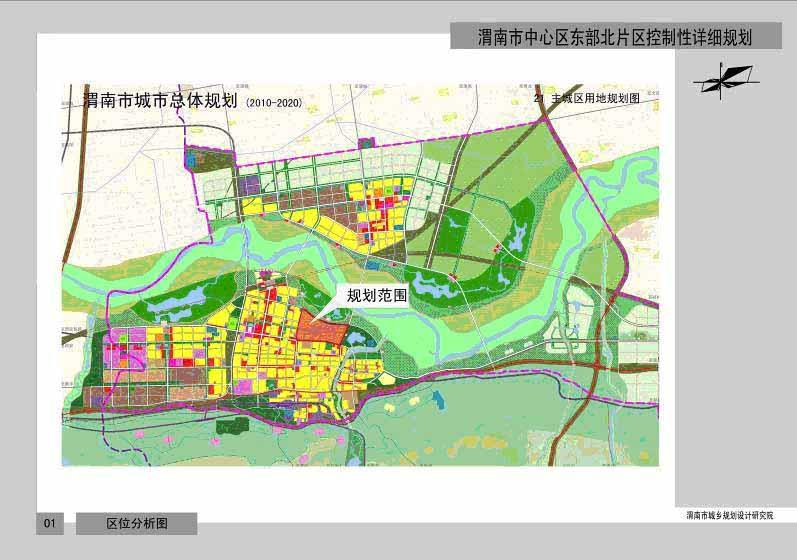 渭南纳入关中城市群发展规划 政策利好投资受益