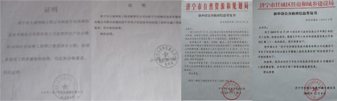 凭借假手续办理房产证山东一不动产局被投诉