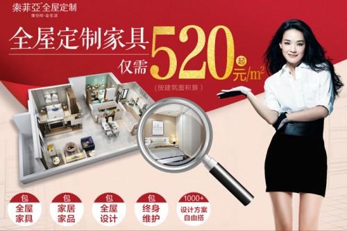 索菲亚全屋定制520元/㎡起,竟然说不比价格!对手不活了?