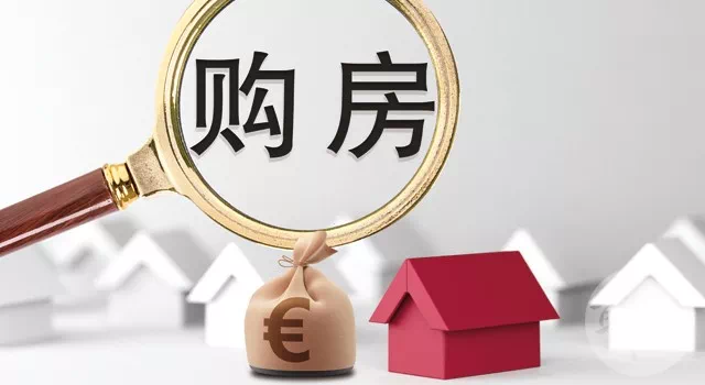 买房该怎么选择周边配套?看完这个就明白了