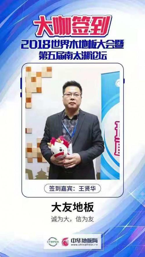 再创新辉|大友地板荣获中国地板质量售后服务优秀奖