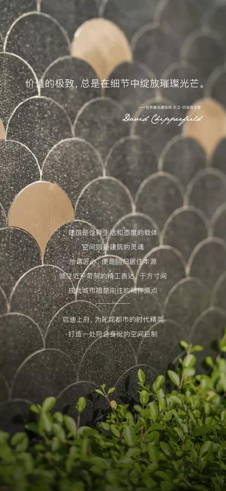 启迪上府丨四大建筑章法 诠释质感人居