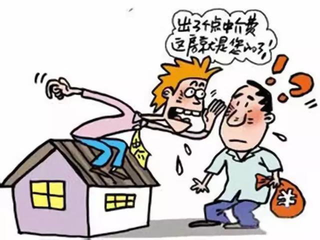 卖房业主请注意:委托一家中介好还是多家好?