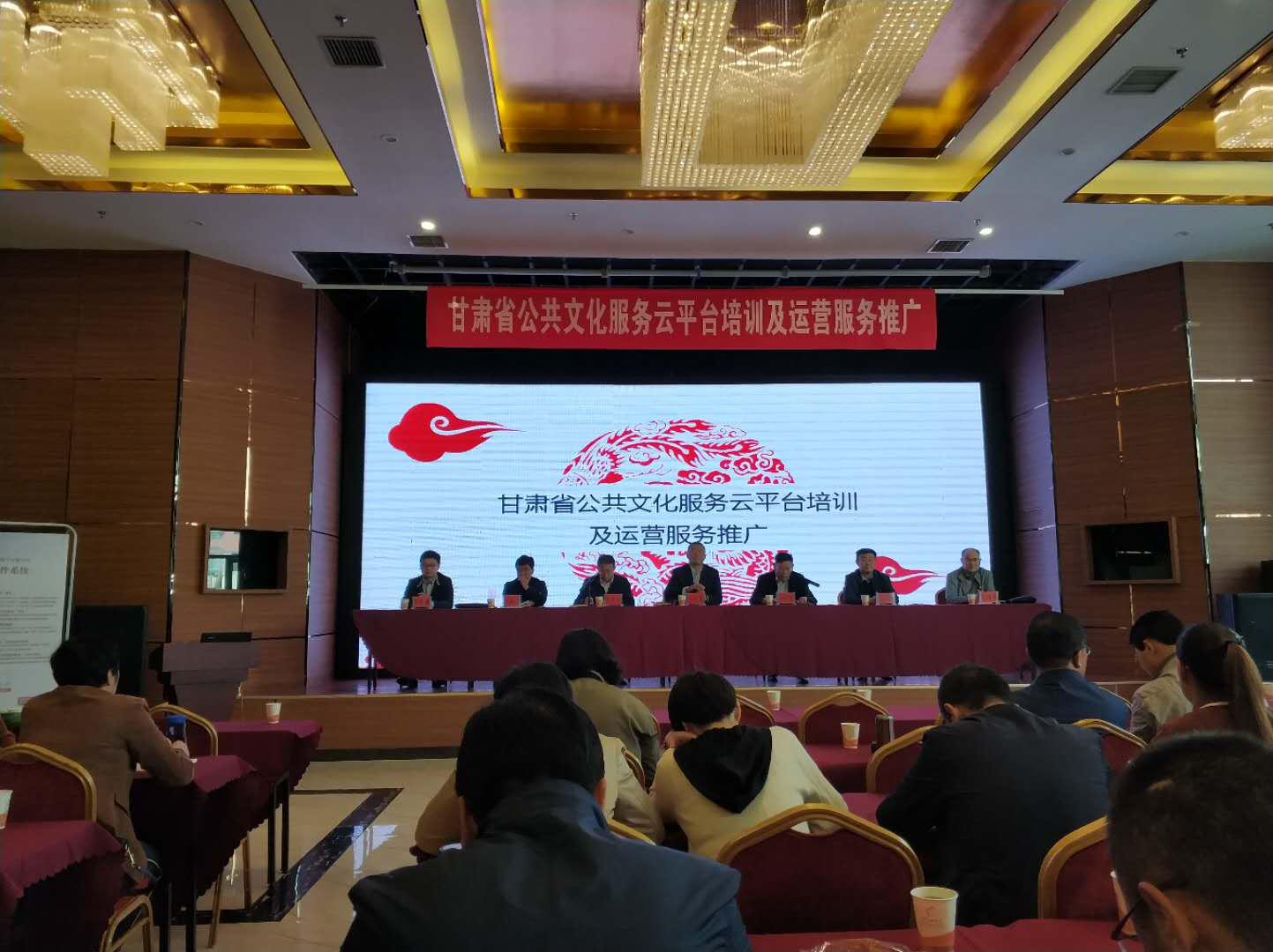 甘肃省公共文化服务云平台培训及运营 推广活动在定西举行