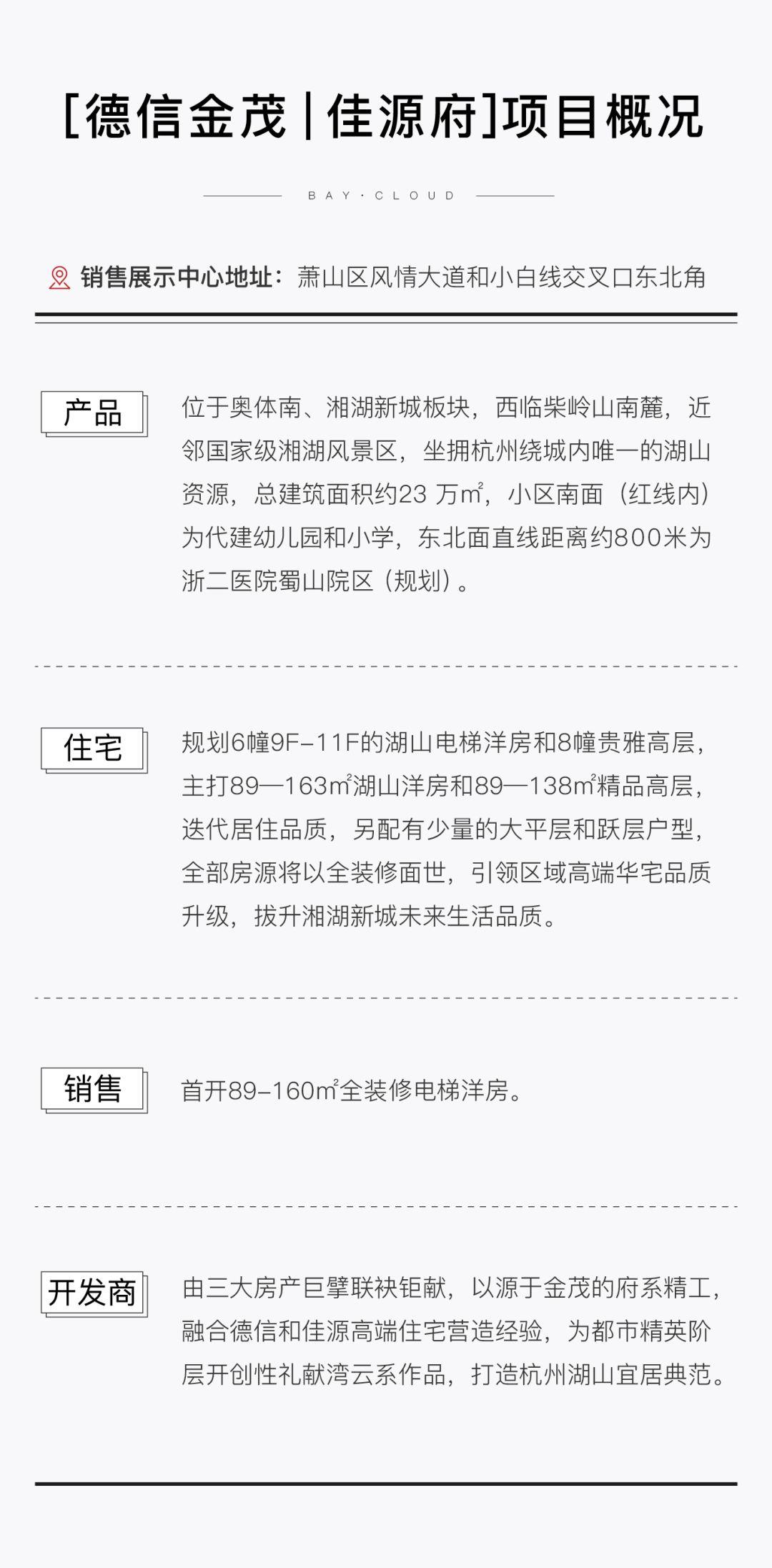 最忆是湖山! 杭州第一座湖山府系作品华丽开场