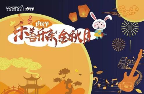 龙民福利:西安龙湖乐善乐亲金秋月精彩活动抢先看!