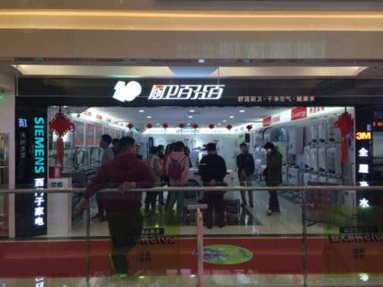 厨卫百分百携新零售门店模式亮相2018年中国家电营销年会!