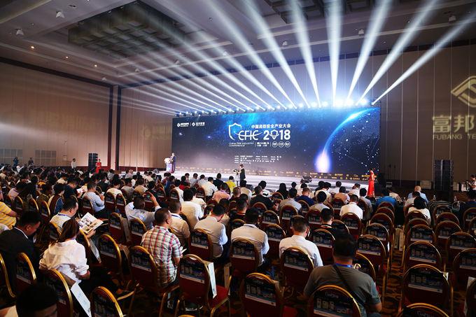 CFIC18中国消防安全产业大会凝心聚力推动消防安全工作转变