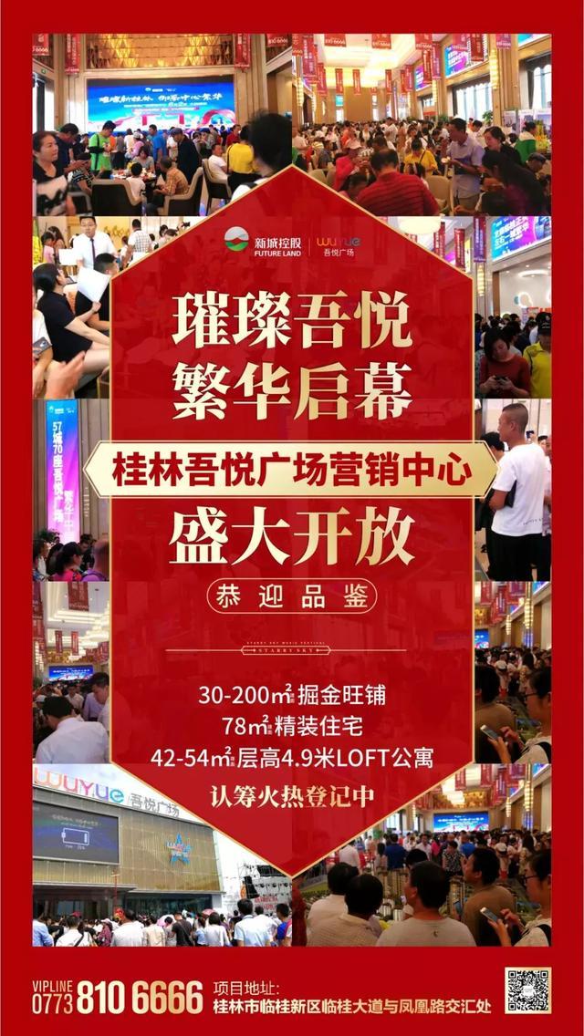 桂林吾悦广场营销中心盛大开放 点燃新桂林!