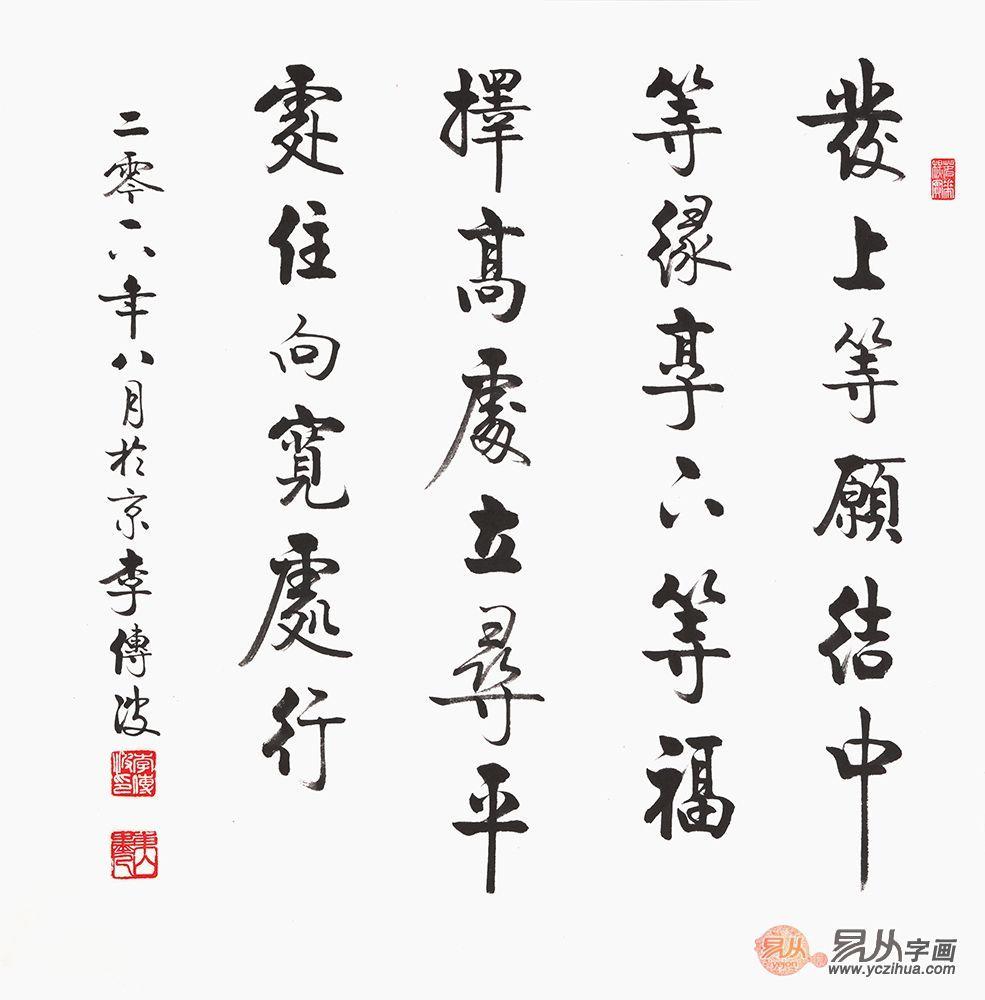 李传波书法欣赏|静气、书卷气,是书法作品最好的气质