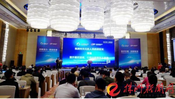 20余位中外专家齐聚株洲 为中国动力谷出谋划策