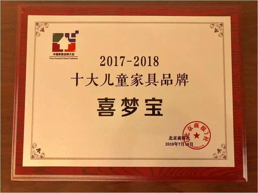 """【30年不是盖的】喜梦宝三度蝉联""""十大儿童家具品牌"""""""