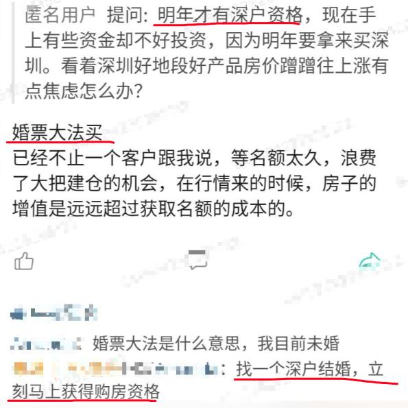 """深圳715楼市调控补丁""""翻盘""""?中介欢腾结离婚买房又能搞了"""