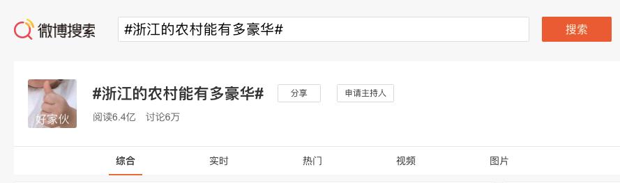 外国人探访浙江农村 遍地都是别墅究竟有多富?