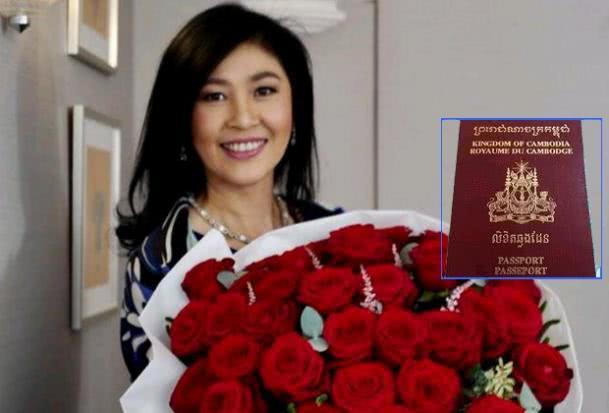 英拉被曝持柬埔寨护照 此前4本护照均被泰当局吊销