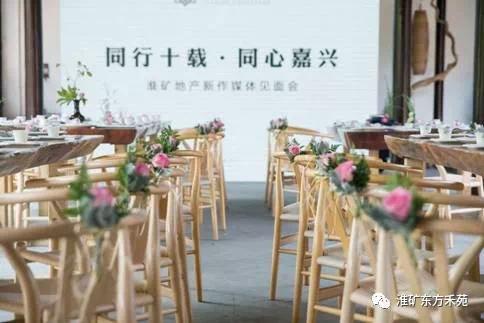 """""""同行十载•同心嘉兴""""淮矿新作禾城初见"""