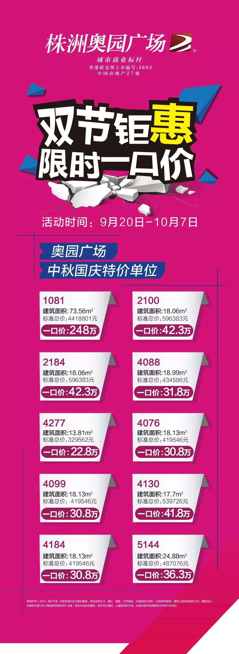 [株洲奧園廣場]搶鋪節火熱來襲!限時限量一口價22.8萬起!