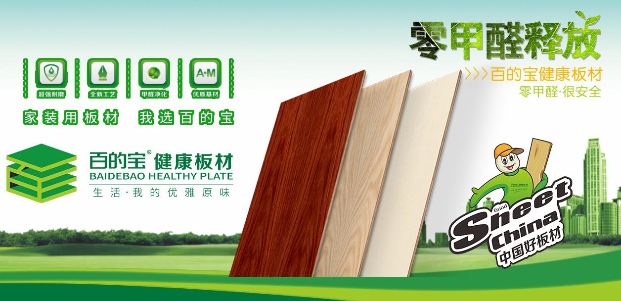 百的宝板材技术分析:影响生态板表面耐龟裂性能的因素
