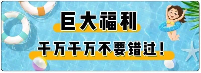 爽翻天!门票免费送!水上嘉年华8月8日开园!
