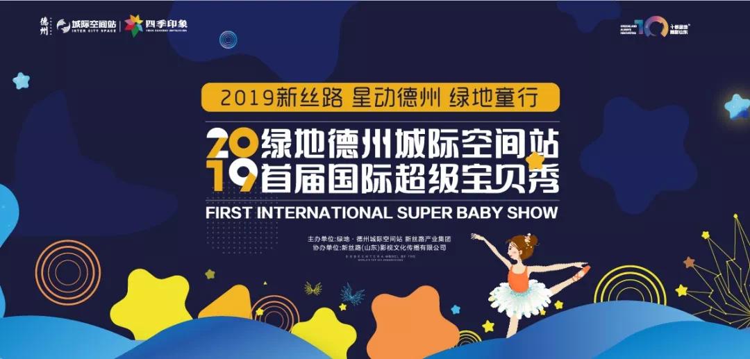 【绿地城际空间站】首届国际超级宝贝秀开赛啦!