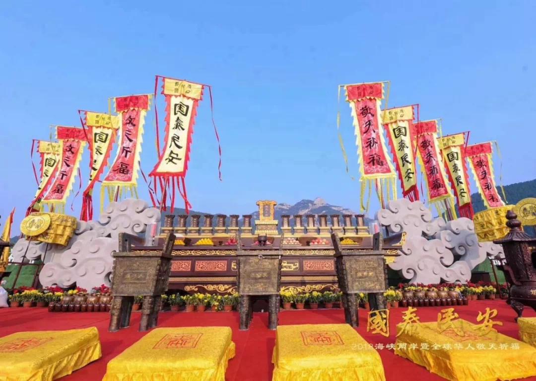 国泰民安·2018海峡两岸暨全球华人敬天祈福活动隆重举行!