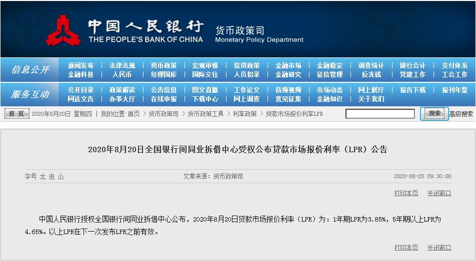 8月LPR报价出炉:1年期与5年期品种均与上月持平哈尔滨插图
