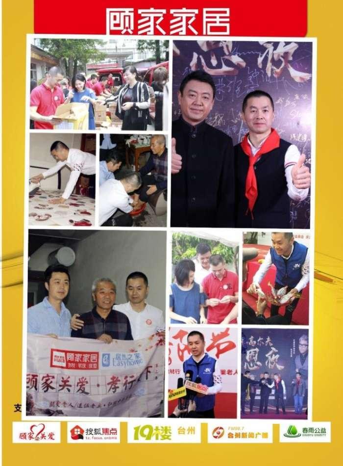 台州顾家关爱系列之爱心小屋公益活动启动仪式