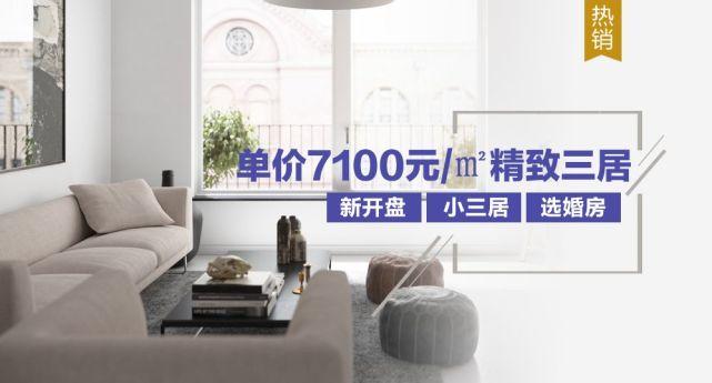 近期开盘!单价7100元/㎡,精致三居婚房,圆你成家美梦!