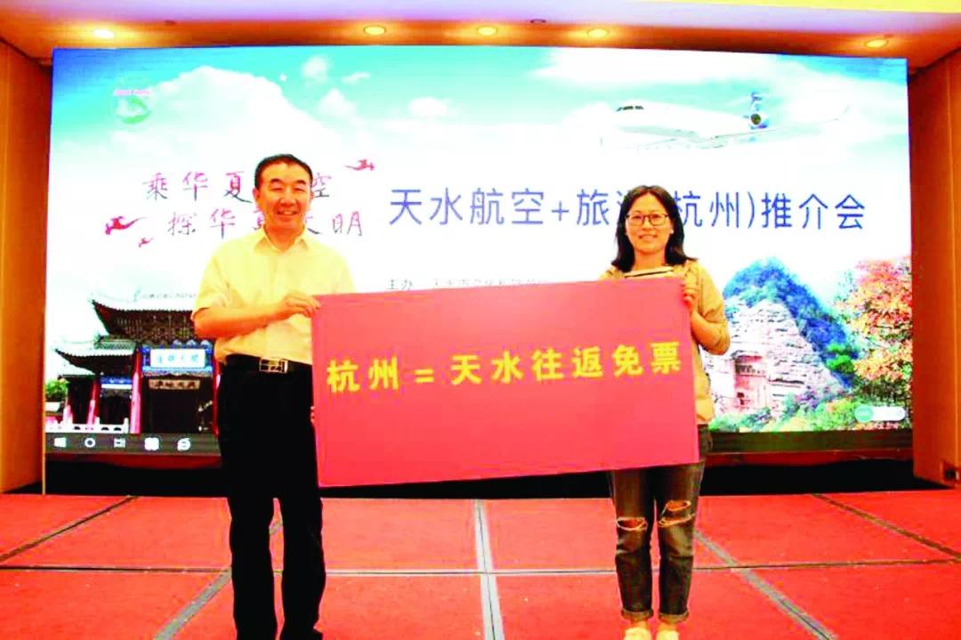天水航空+旅游推介会走进杭州 深化两地旅游合作