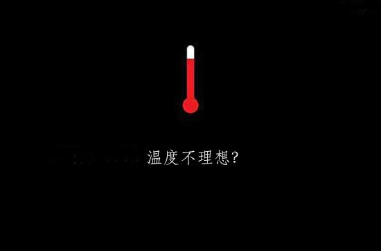 煤改电后的电热膜供暖系统不热或过热的原因是?
